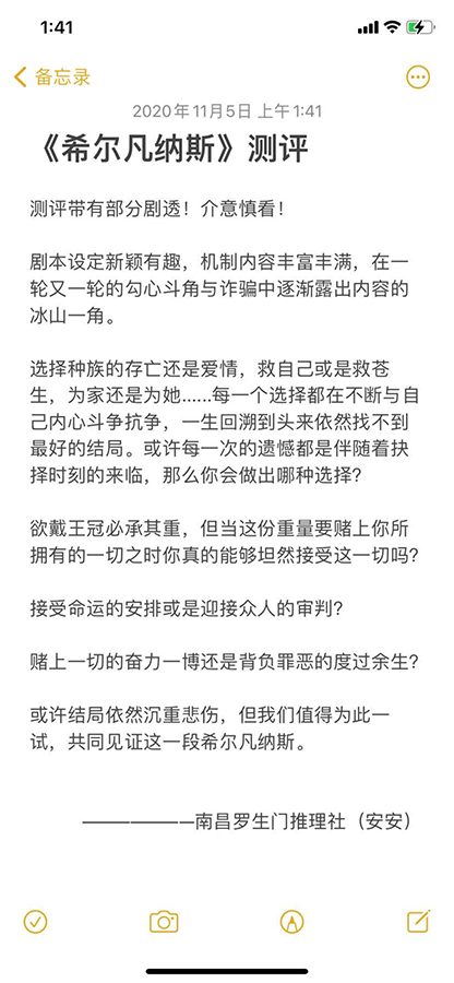 『希尔凡纳斯』剧本杀复盘/答案揭秘/案件解析/故事结局真相