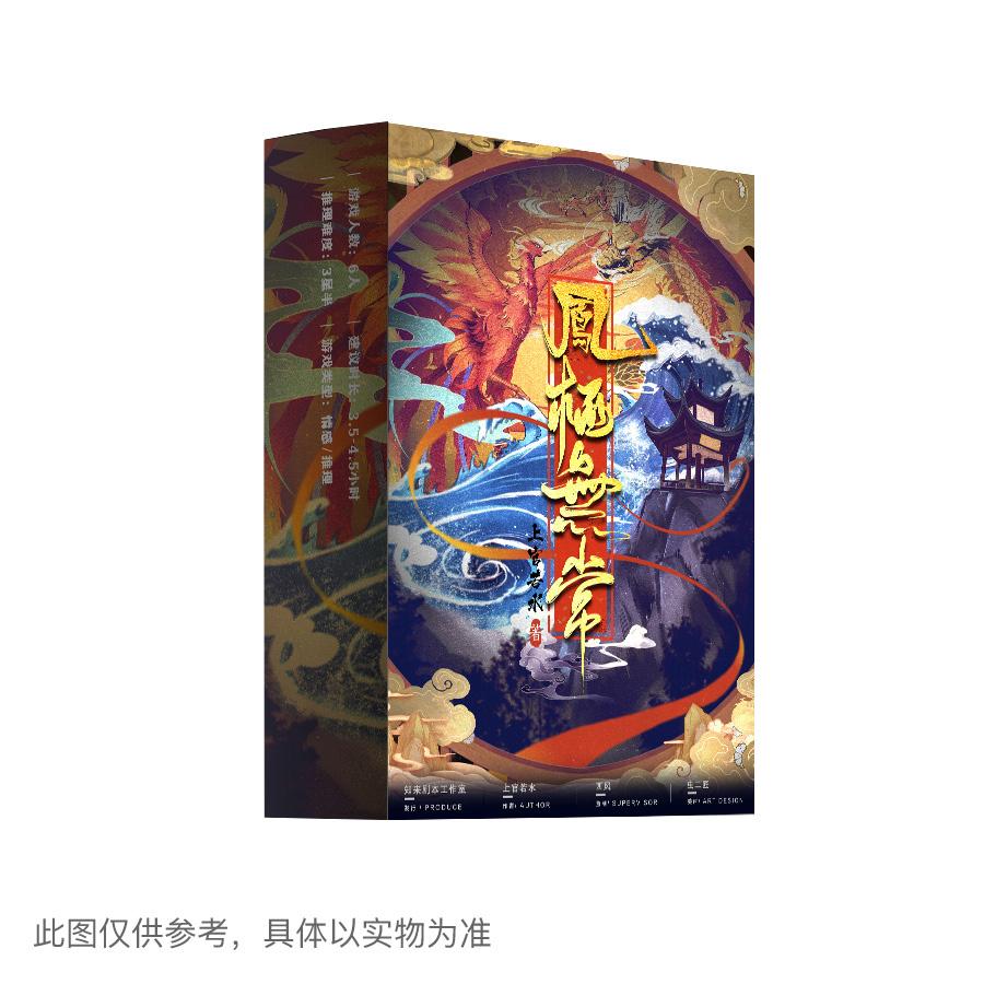 『凤栖无常』剧本杀复盘_答案_推凶线索_真相解析