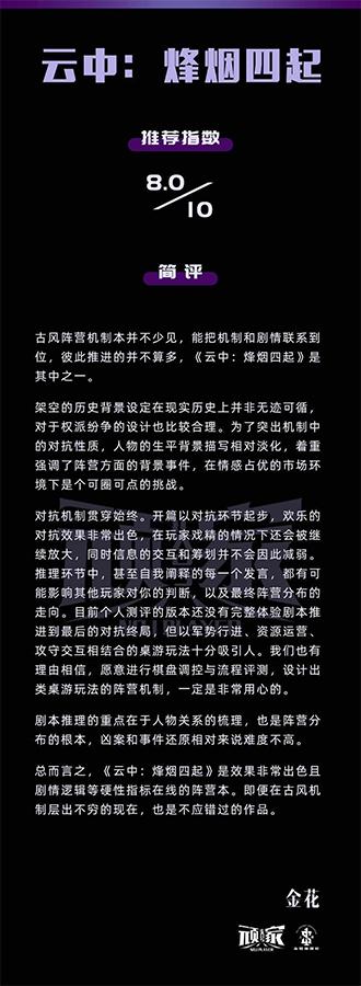 『云中·烽烟四起』剧本杀复盘解析/答案/凶手是谁