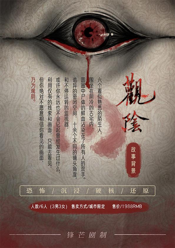 『观阴』剧本杀复盘解析 剧透结局 凶手是谁 真相答案