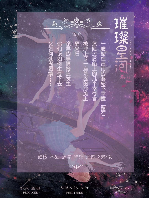 『璀璨星河』剧本杀复盘/答案揭秘/案件解析/故事结局真相