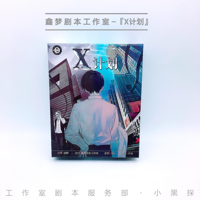 『X计划』剧本杀复盘/答案揭秘/案件解析/故事结局真相