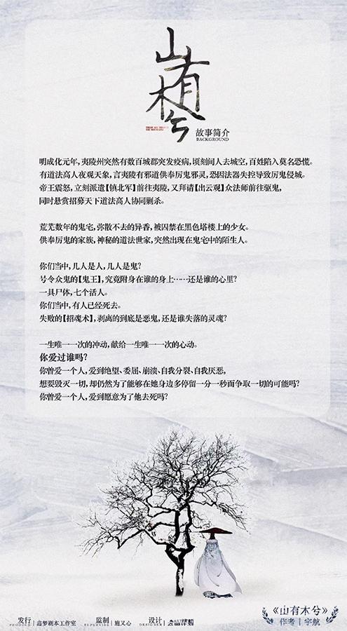 『山有木兮』剧本杀解析_真相_复盘_凶手是谁