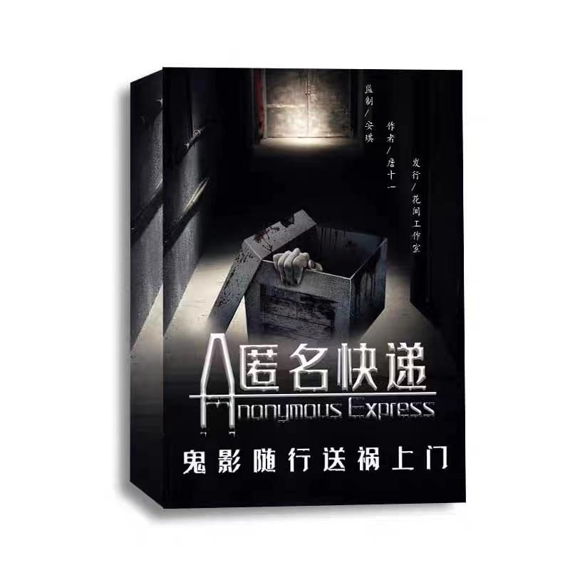 『匿名快递』剧本杀凶手是谁复盘解析 测评剧透 结局答案