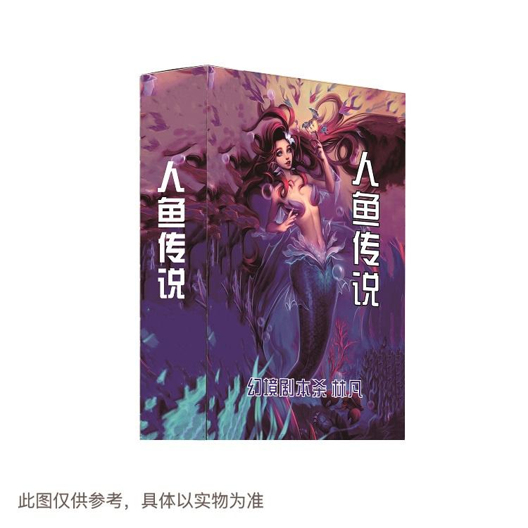 『人鱼传说』剧本杀复盘_答案_推凶线索_真相解析