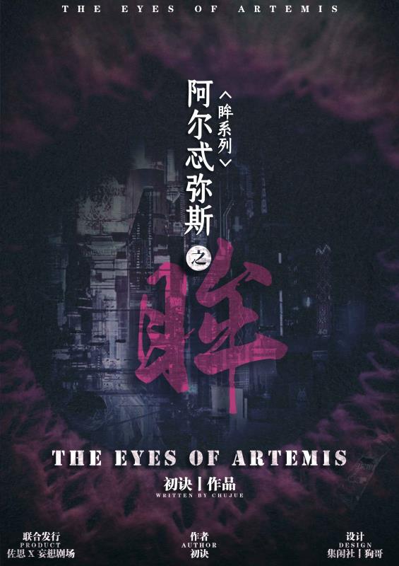 『阿尔忒弥斯之眸』剧本杀真相复盘 凶手是谁 剧透解析 密码答案 结局攻略