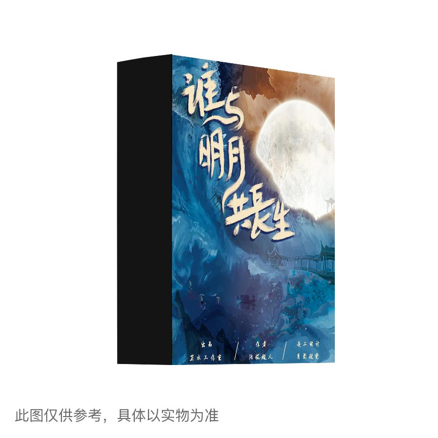 『谁与明月共长生』剧本杀复盘/真相解析/凶手是谁/主持人手册