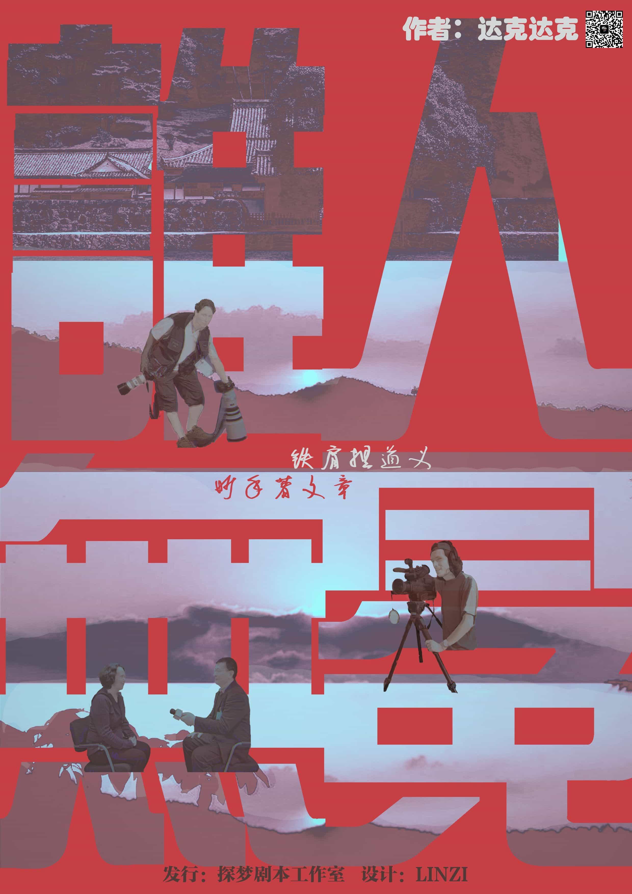 『谁人无冕  VR搜证版』剧本杀复盘/答案揭秘/案件解析/故事结局真相