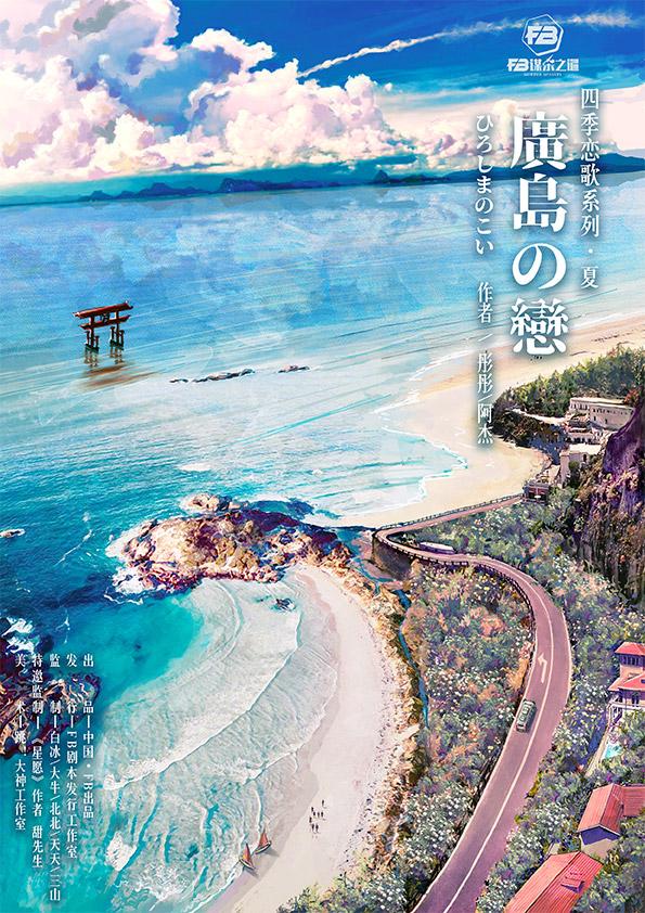 『广岛之恋』剧本杀复盘解析/答案/凶手是谁