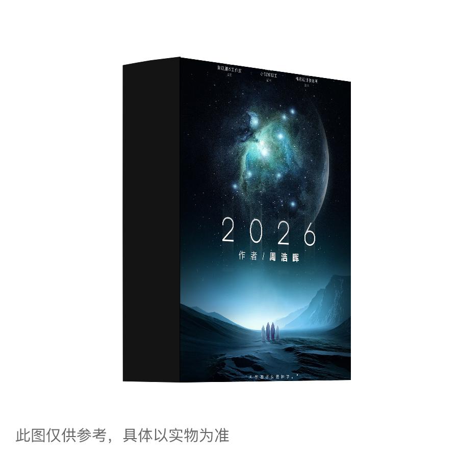 『2026』剧本杀复盘/答案揭秘/案件解析/故事结局真相