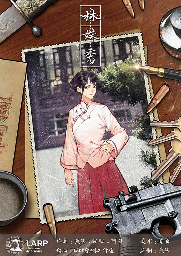 『独木不成林』剧本杀复盘解析/答案/凶手是谁