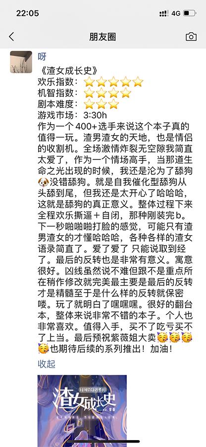『渣女成长史』剧本杀复盘/答案揭秘/案件解析/故事结局真相