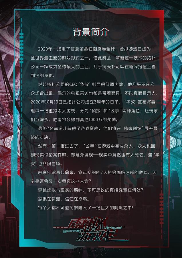 『虚拟游戏』剧本杀复盘_凶手作案手法揭秘_答案_线索_真相解析