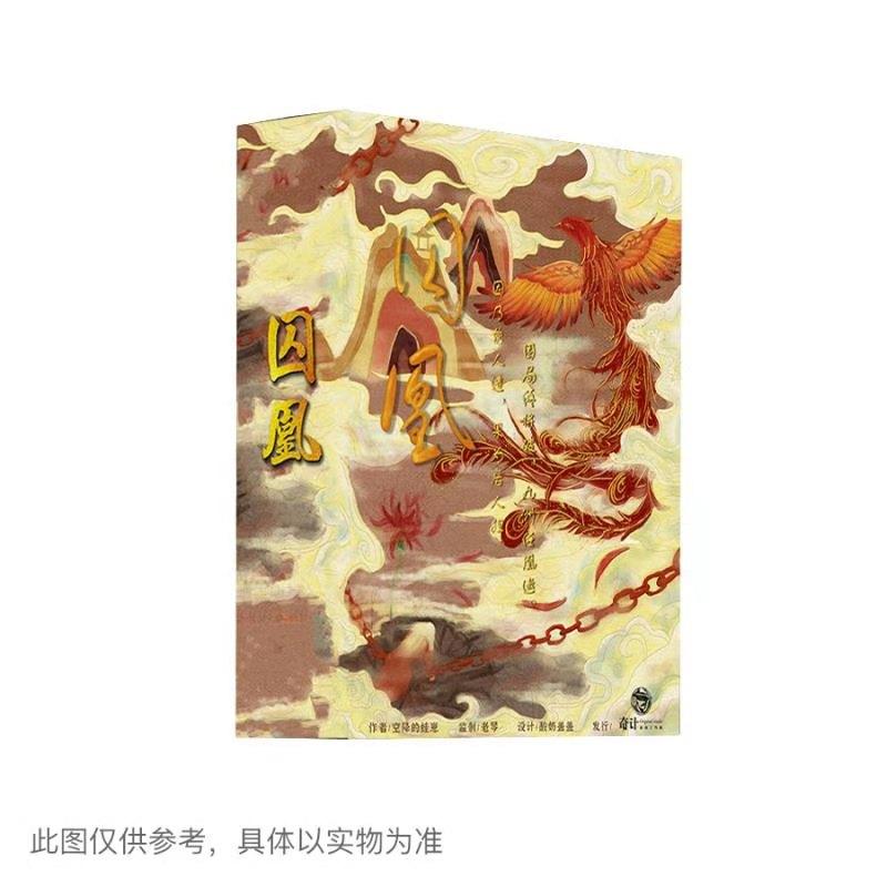 『囚凰』剧本杀复盘_答案_推凶线索_真相解析