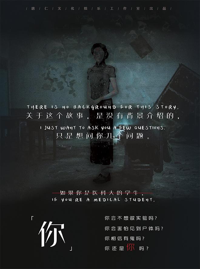 『你』剧本杀复盘解析 剧透结局 凶手是谁 真相答案