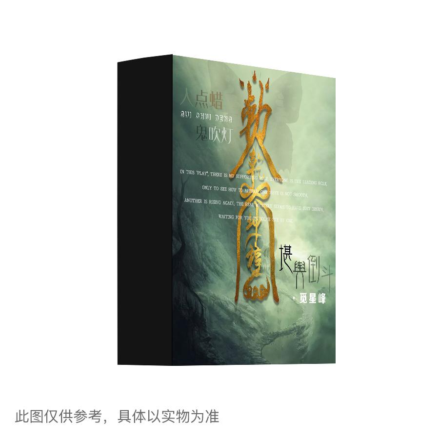 『乾坤椁』剧本杀复盘/答案揭秘/案件解析/故事结局真相
