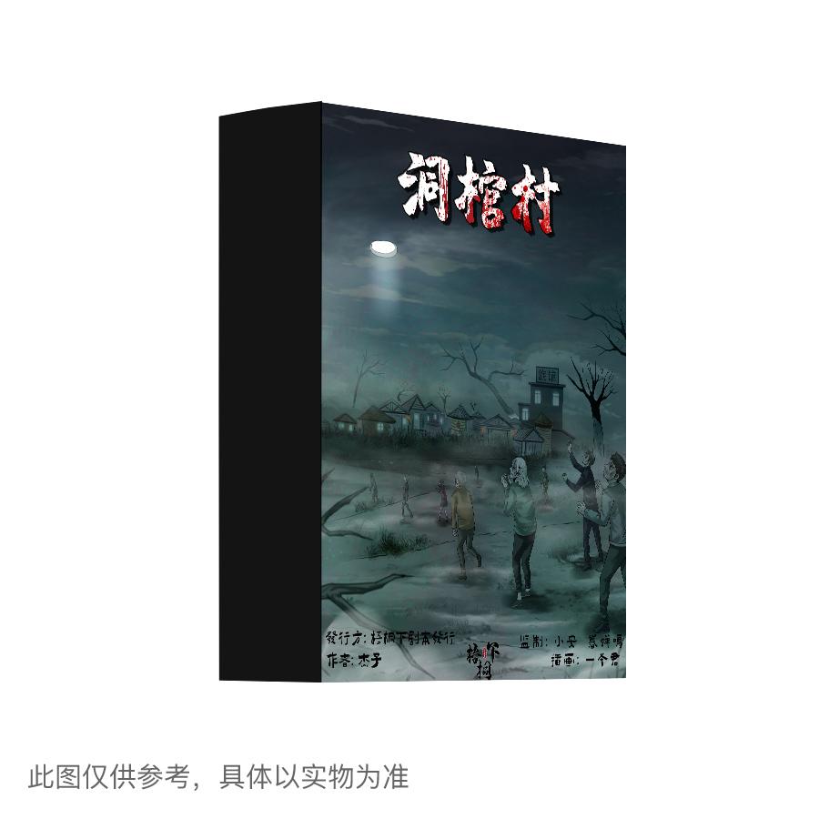 『洞棺村』剧本杀复盘/真相解析/凶手是谁/主持人手册