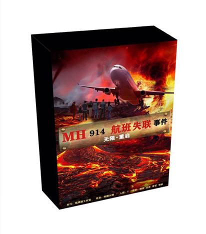 『MH914航班失联事件』剧本杀复盘解析 剧透结局 凶手是谁 真相答案
