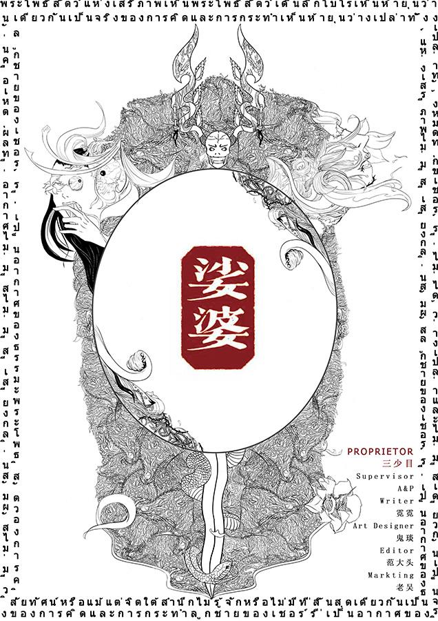 『狄仁杰之飞天迷雾』剧本杀复盘_答案_推凶线索_真相解析