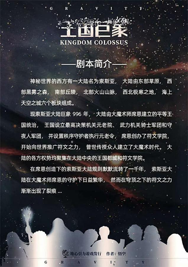 『王国巨象』剧本杀复盘_答案_推凶线索_真相解析
