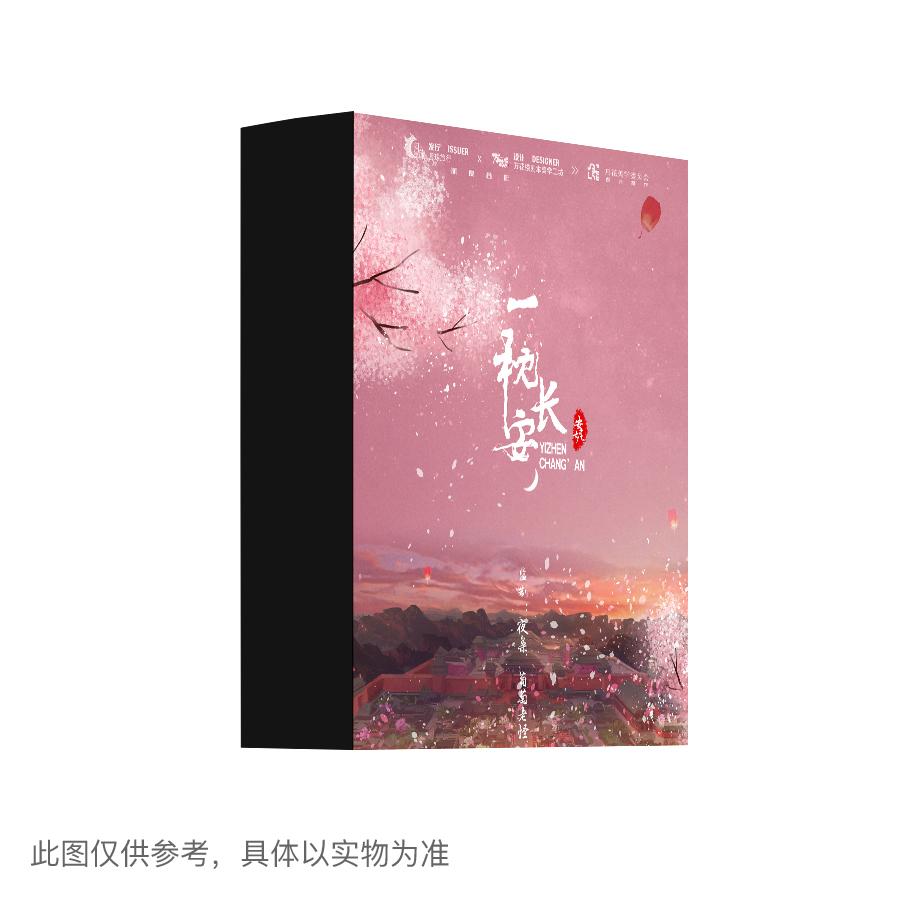 『一枕长安』剧本杀复盘/真相解析/凶手是谁/主持人手册