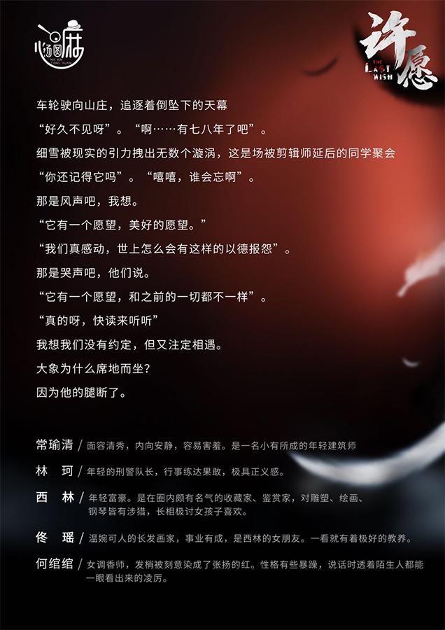 『许愿』剧本杀复盘解析/答案/凶手是谁