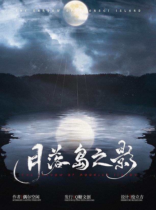 『月落岛之影』剧本杀复盘_答案_推凶线索_真相解析