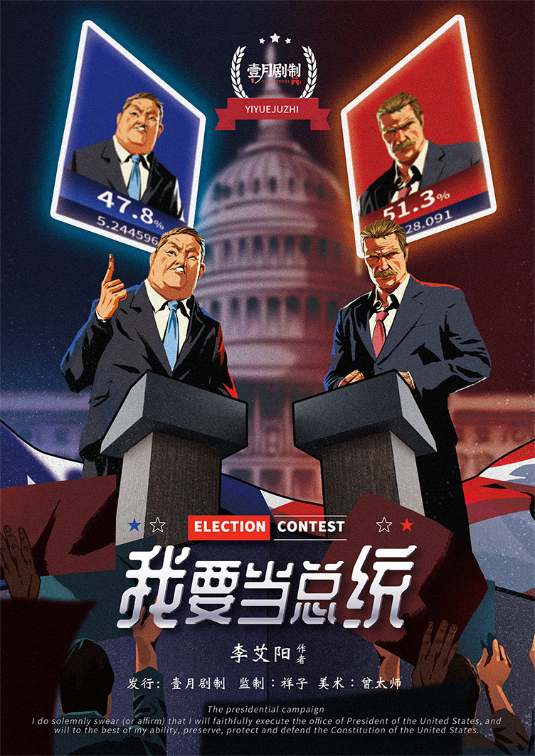 『我要当总统』剧本杀凶手是谁复盘解析 测评剧透 结局答案