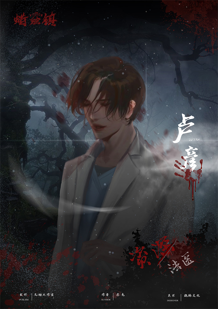 『蜡烛镇』剧本杀复盘/答案揭秘/案件解析/故事结局真相