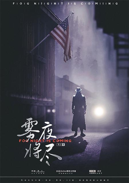『雾夜将尽』剧本杀解析_真相_复盘_凶手是谁