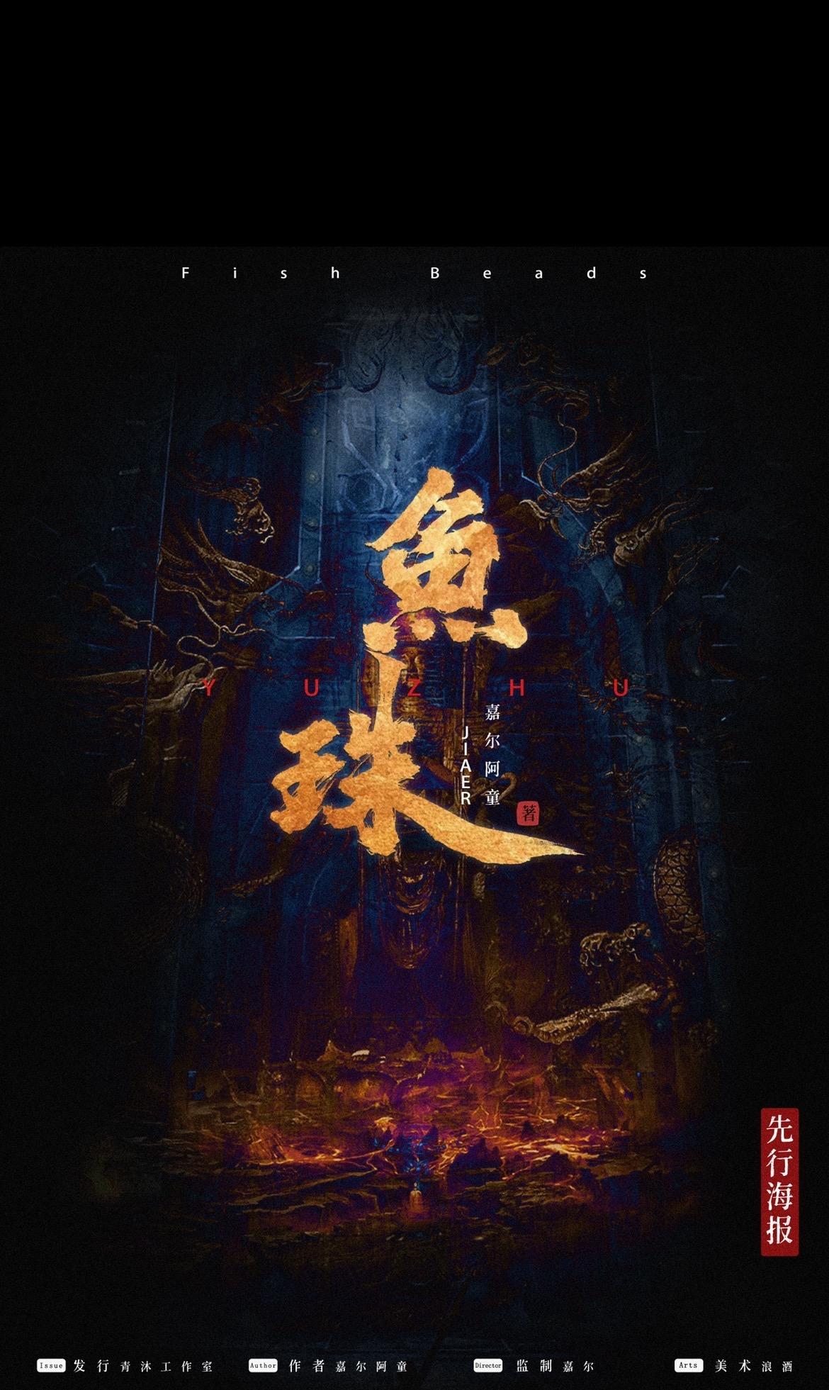 『锦官2-鱼珠』剧本杀复盘_凶手作案手法揭秘_答案_线索_真相解析