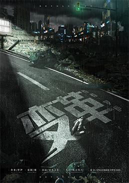 『变革』剧本杀复盘真相答案 解析凶手是谁 剧透测评