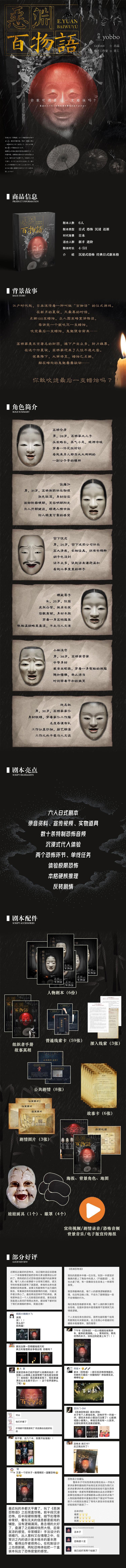 『恶渊百物语』剧本杀复盘_凶手作案手法揭秘_答案_线索_真相解析