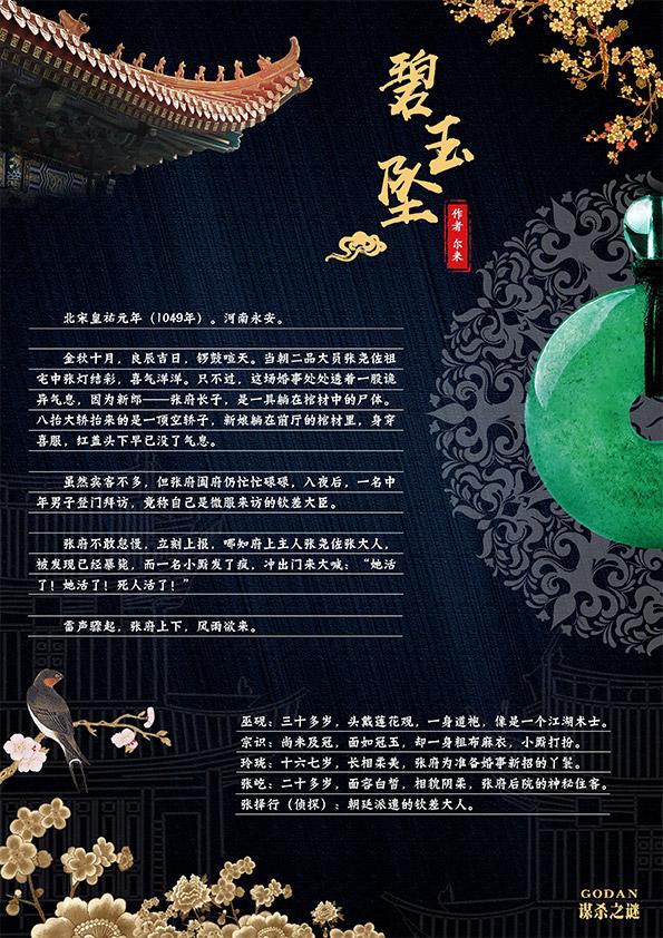 『碧玉坠』剧本杀真相复盘 凶手是谁 剧透解析 密码答案 结局攻略