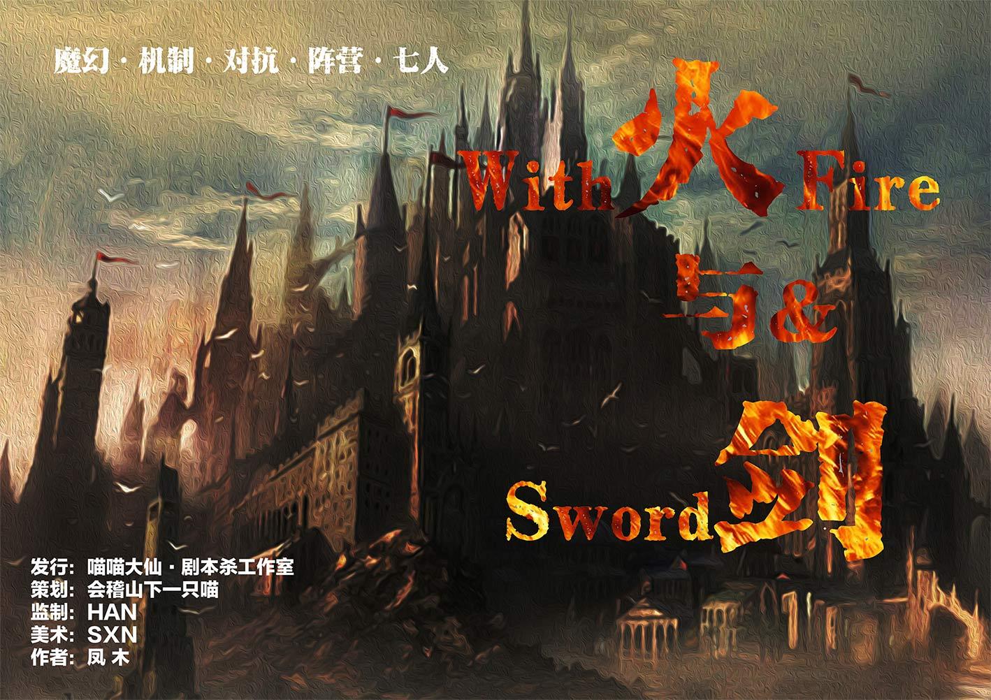 『火与剑』剧本杀复盘凶手是谁真相剧透解析