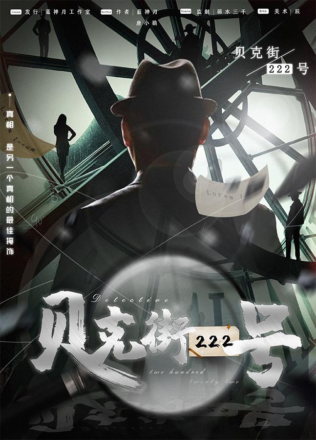 『贝克街222号』剧本杀复盘解析/答案/凶手是谁