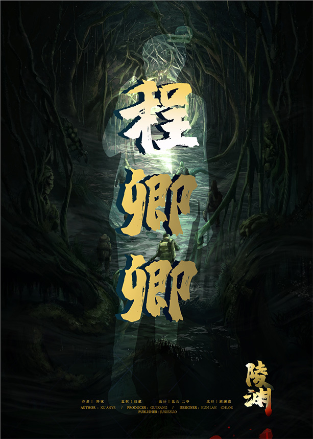 『陵渊』剧本杀复盘/真相解析/凶手是谁/主持人手册
