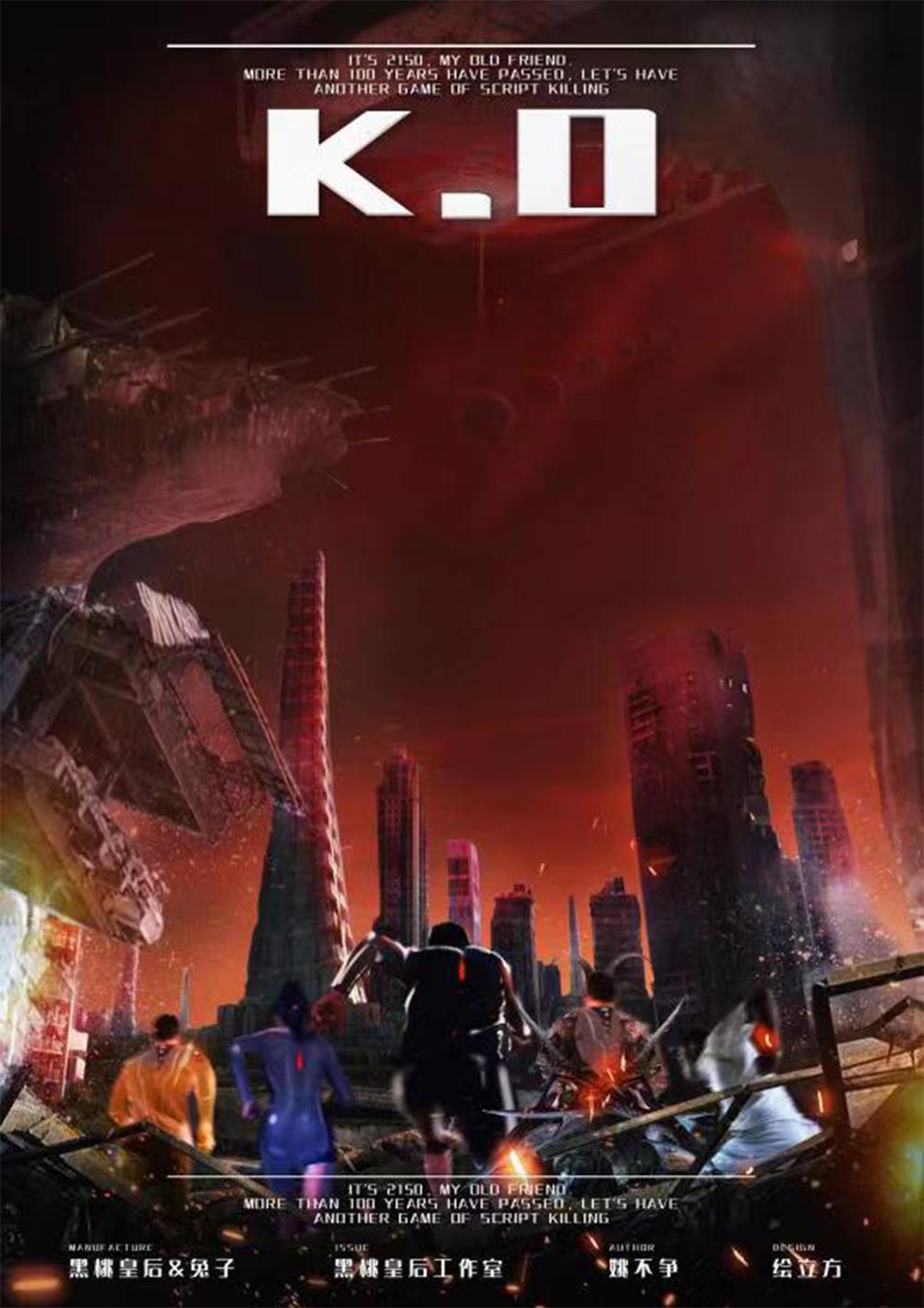 『K.O』剧本杀复盘解析\剧透\谁是凶手