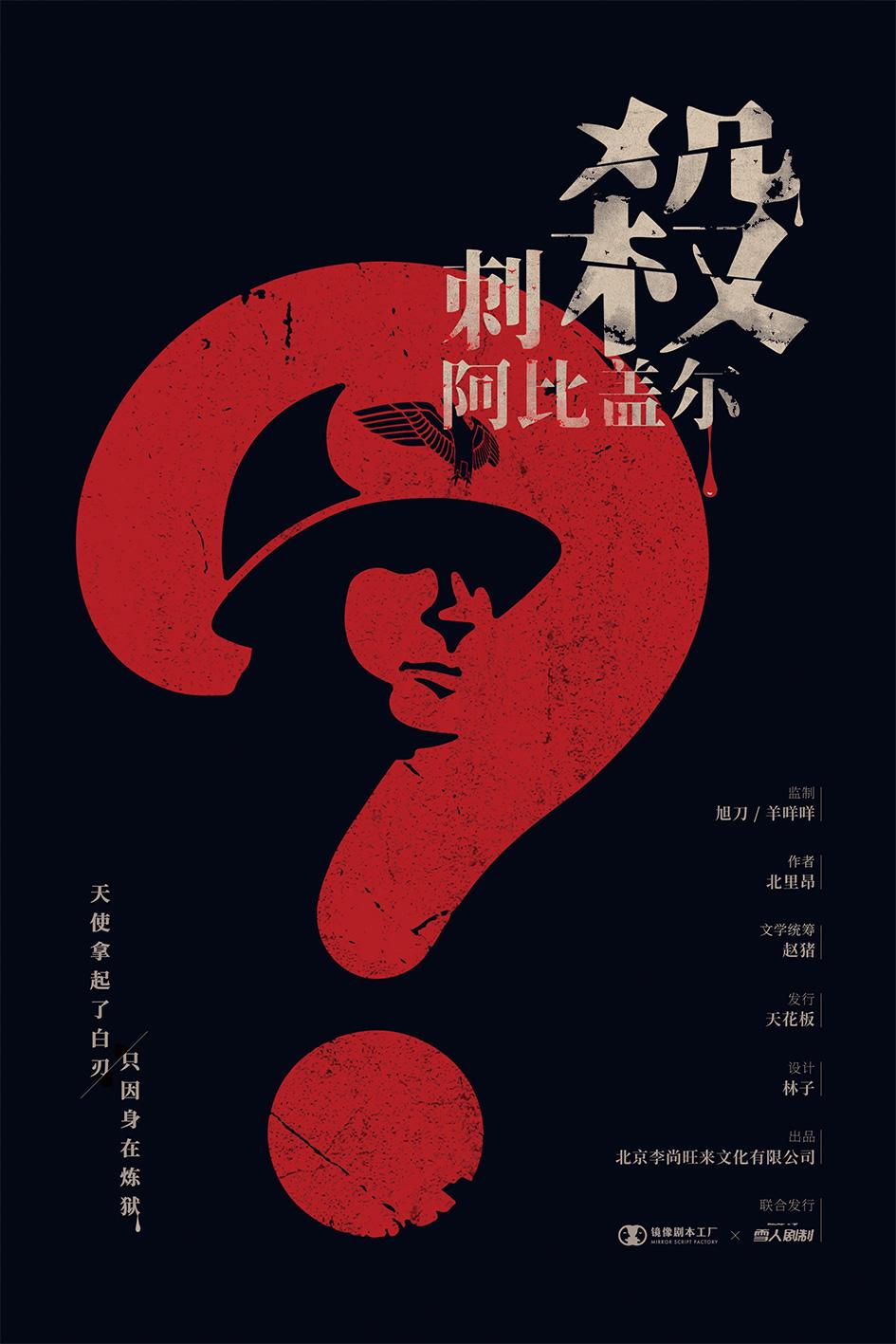 『刺杀阿比盖尔』剧本杀复盘解析 剧透结局 凶手是谁 真相答案