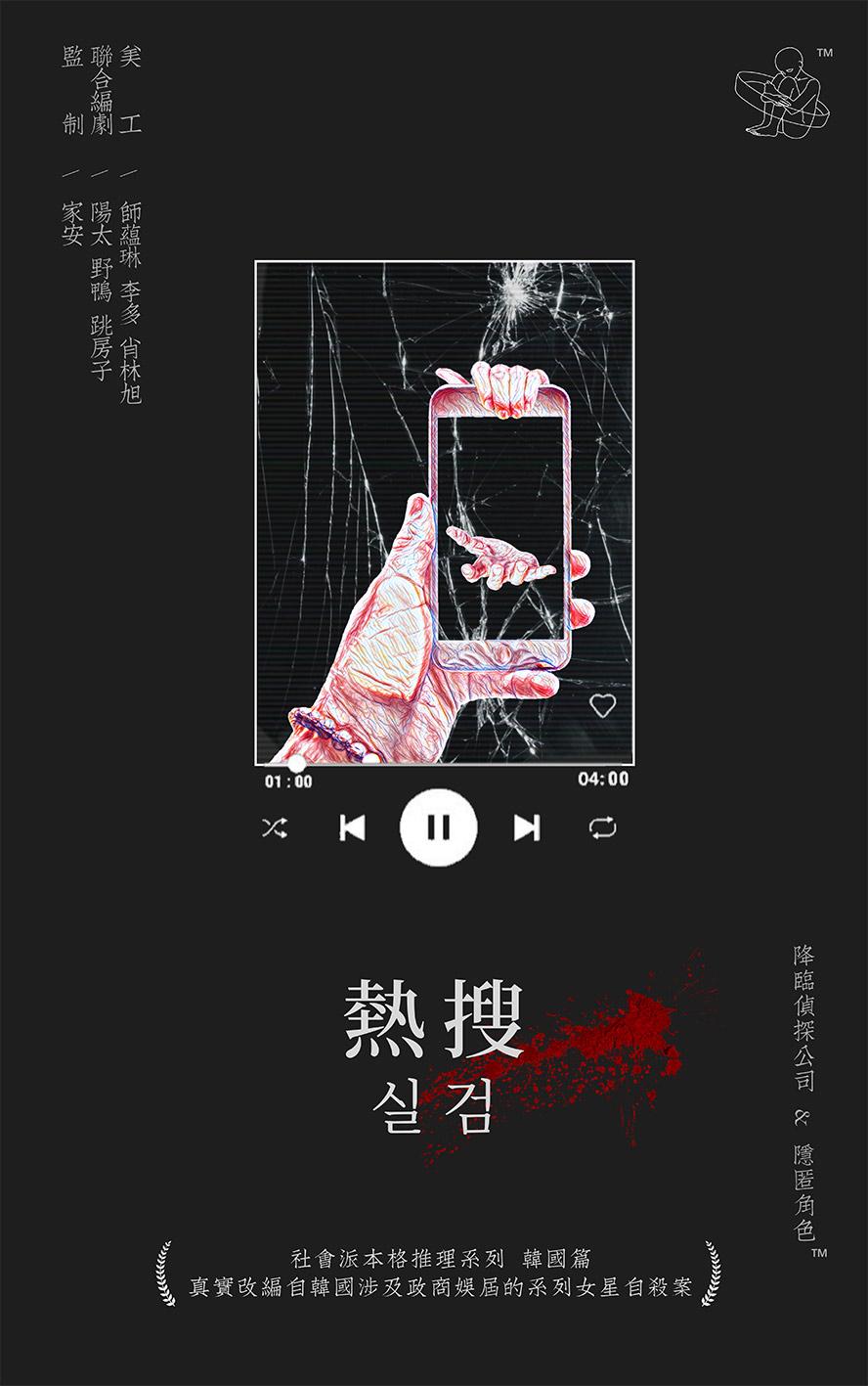 『热搜』剧本杀复盘凶手真相解析