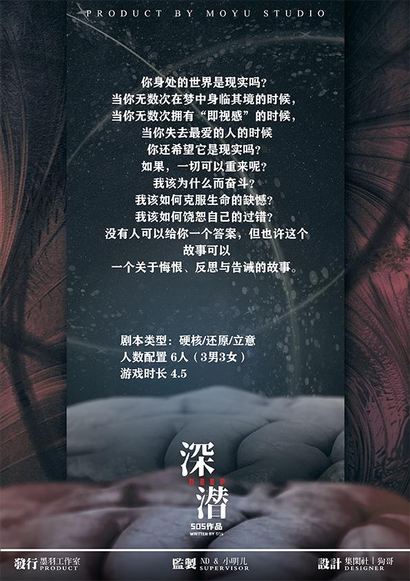 『深潜』剧本杀复盘_凶手作案手法揭秘_答案_线索_真相解析