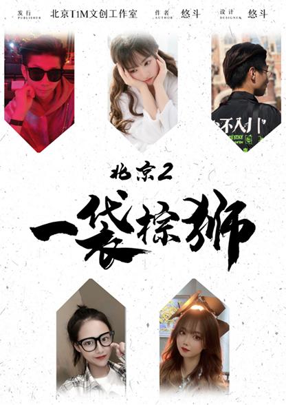 『北京2一袋棕狮』剧本杀真相复盘 凶手是谁 剧透解析 密码答案 结局攻略