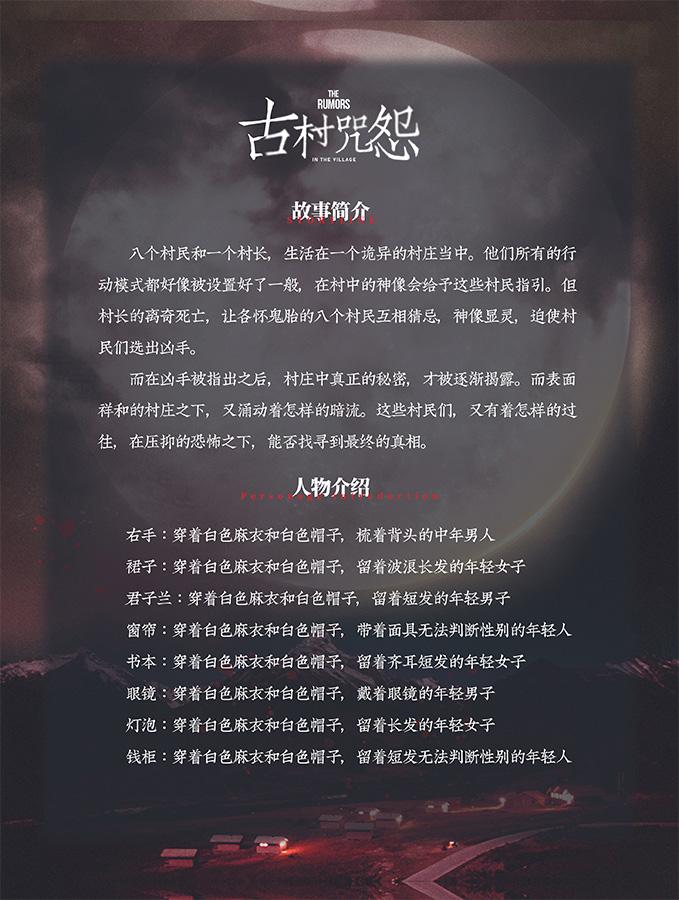 『古村咒怨』剧本杀复盘/真相解析/凶手是谁/主持人手册