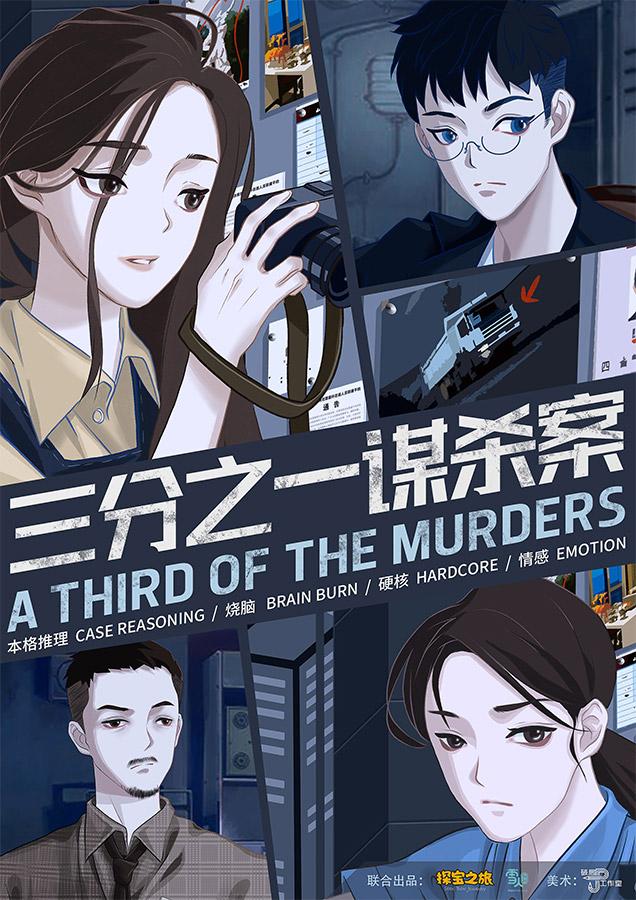 『三分之一谋杀案』剧本杀复盘凶手是谁真相剧透解析