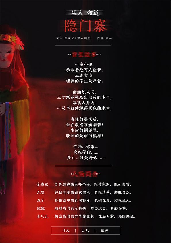 『生人勿近隐门寨』剧本杀复盘_答案_推凶线索_真相解析