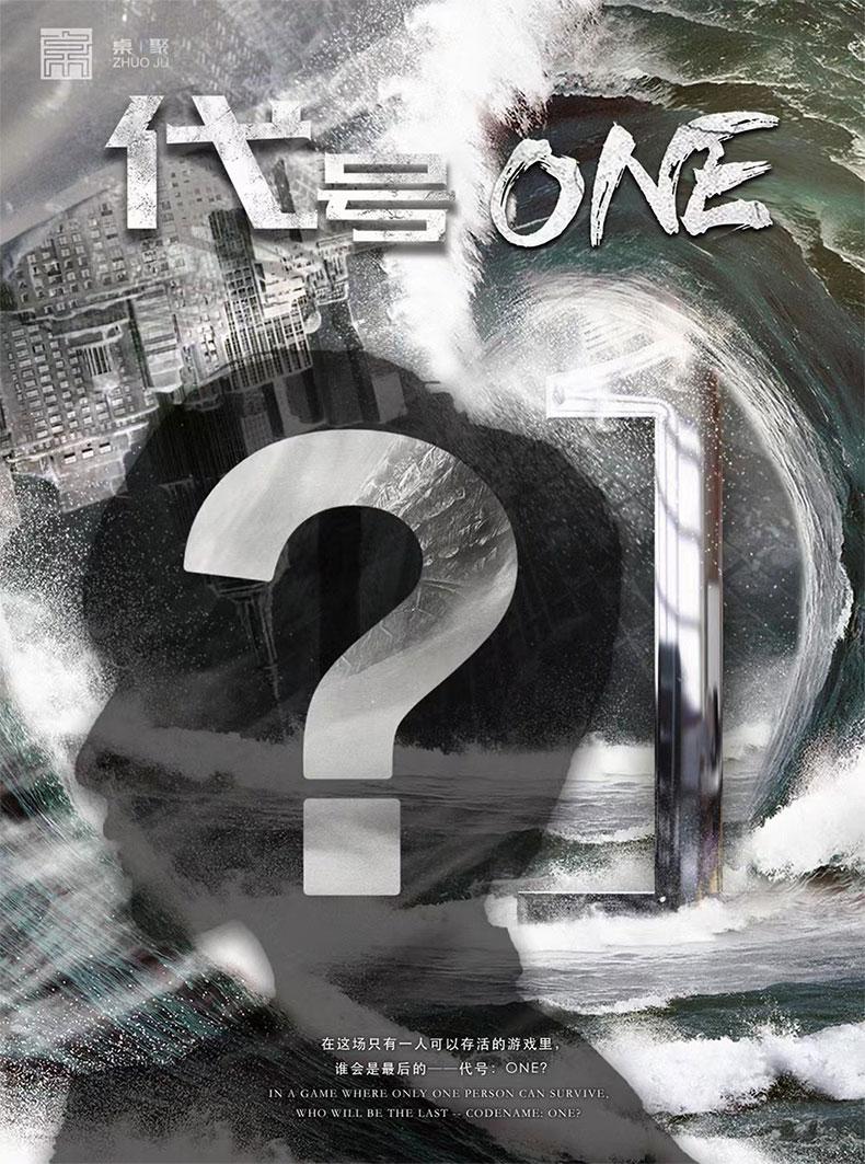 『代号:one』剧本杀复盘解析\剧透\谁是凶手