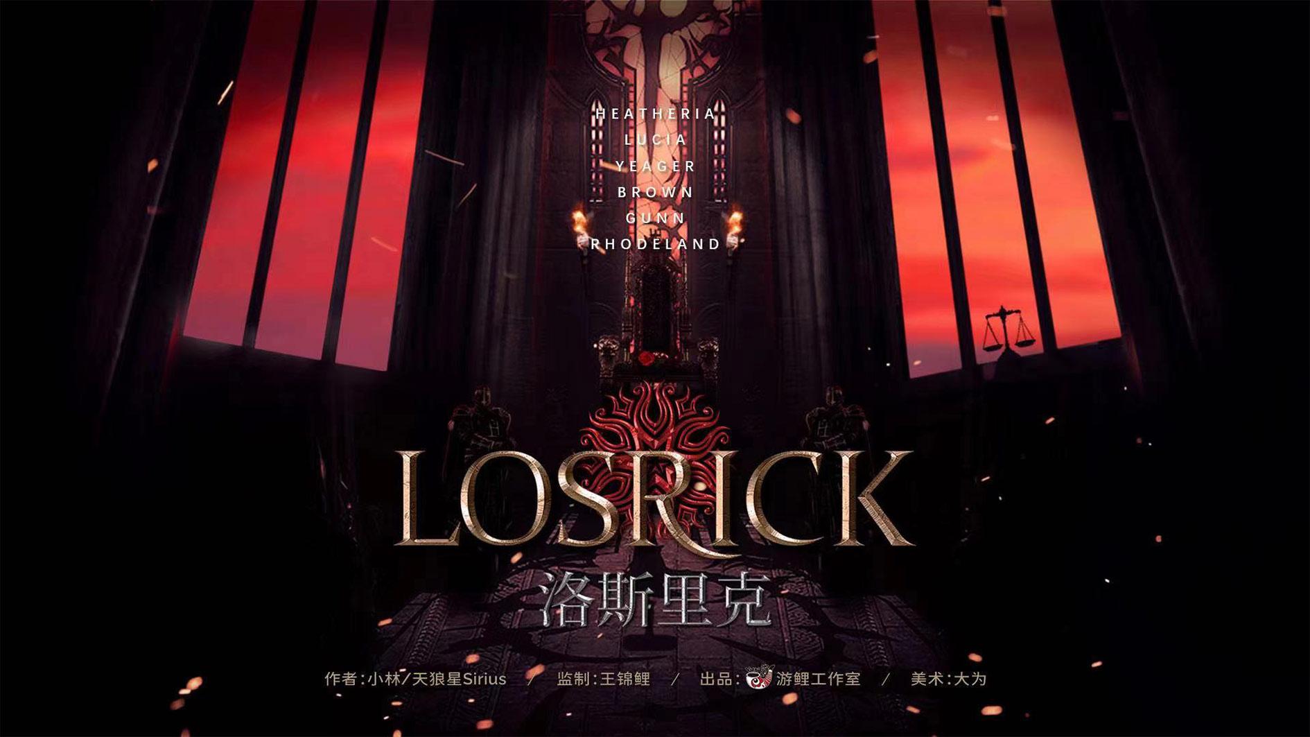 『洛斯里克』剧本杀复盘解析\剧透\谁是凶手