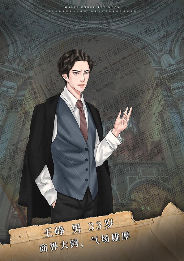 『七宗罪·月下圆舞曲』剧本杀复盘解析\剧透\谁是凶手