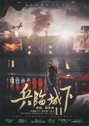 『兵临城下2:你好,新天津』剧本杀复盘/真相解析/凶手是谁/主持人手册