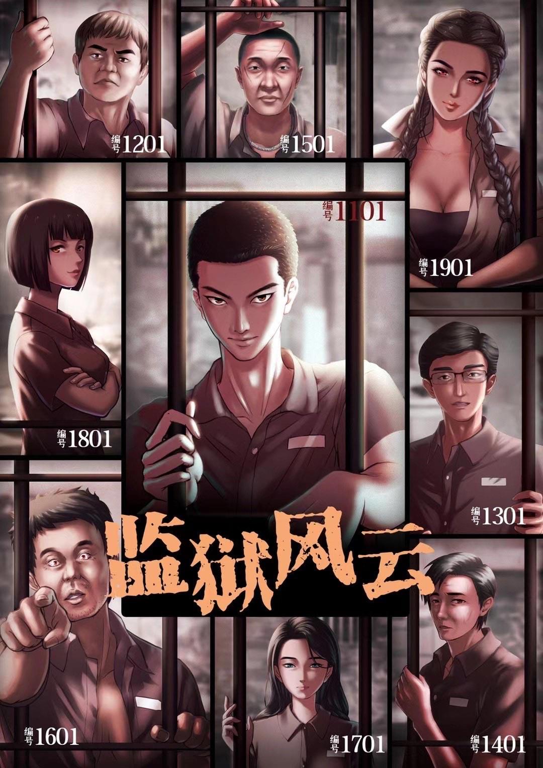 『葬礼角斗3·监狱风云』剧本杀复盘_答案_推凶线索_真相解析